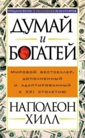 Фото Думай и богатей (4-е издание)