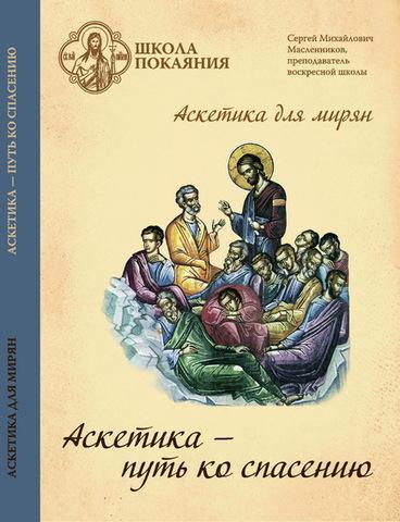 DVD - Аскетика для мирян. Аскетика - путь ко спасению
