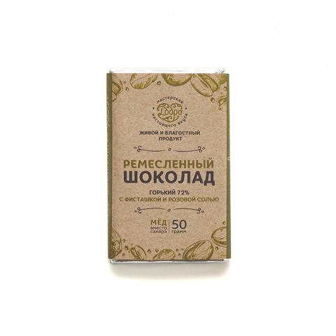 Шоколад горький на меду, с фисташкой и гималайской солью, 72% какао, 50 г