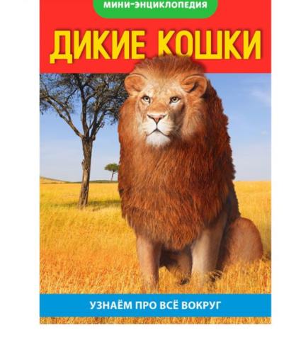 071-0206 Мини-энциклопедия «Кошки дикие», 20 страниц