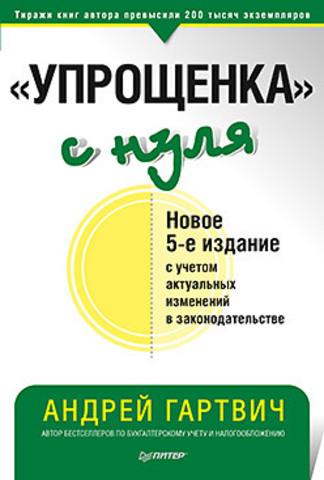 """""""Упрощенка"""" с нуля. Новое 5-е издание"""
