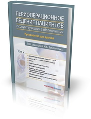 Периоперационное ведение пациентов с сопутствующими заболеваниями. Руководство для врачей в 3 томах. Том 2