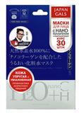 Набор масок Водородная вода и Наноколлаген, Japan Gals