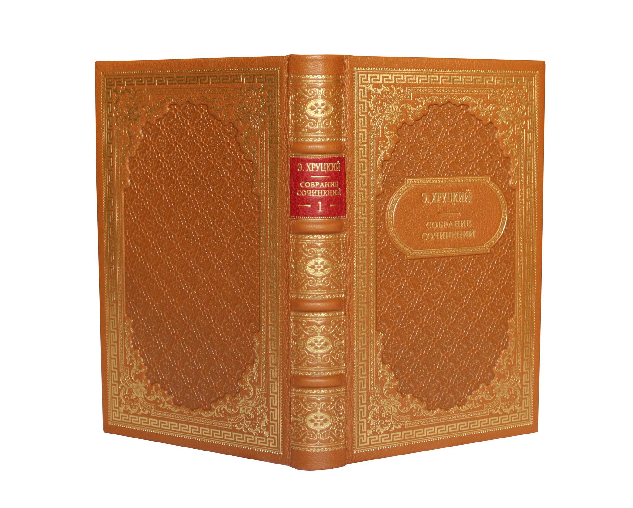 Хруцкий Э. Собрание сочинений в 10 томах