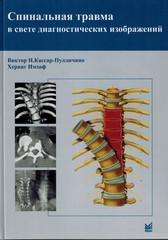 Спинальная травма в свете диагностических изображений