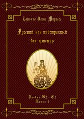 Русский как иностранный для юристов. Уровни В2 - С2. Книга 3