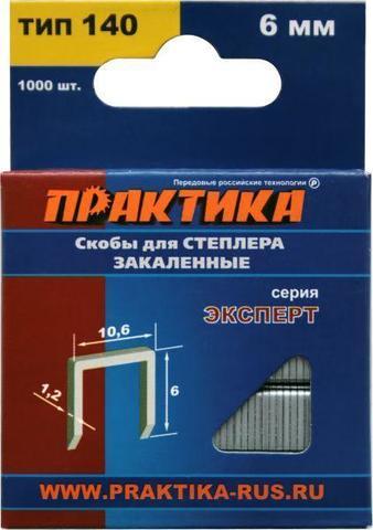 Скобы ПРАКТИКА для степлера, серия Эксперт,    6 мм, Тип 140 толщина, 1,2 мм, ширина 10,6 мм ( 1000 шт) коробка