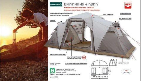Палатка Greenell  Виржиния 4 квик