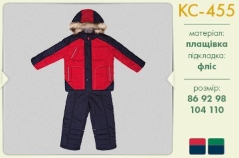 КС455 Костюм для мальчика Зима