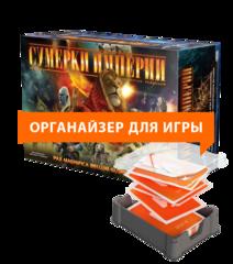 Органайзер Meeple House UTS: Сетап для игры Сумерки Империи 4 издание