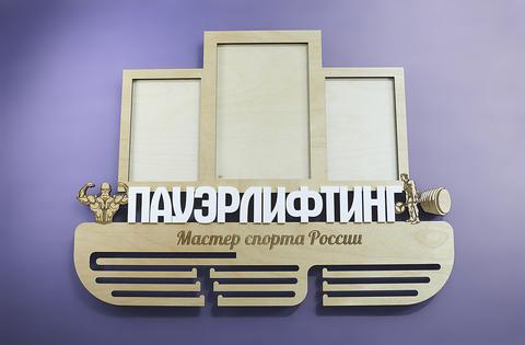 Медальница из дерева Пауэрлифтинг