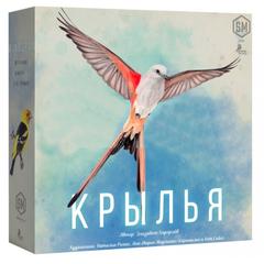 Крылья / Wingspan