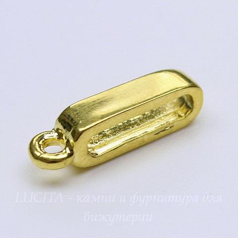 Бейл для плоского шнура 10х2 мм (цвет - золото) 15х3 мм