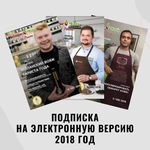Кофе и Чай в России, архив (PDF файлы) номеров за 2018 год (электронная версия)