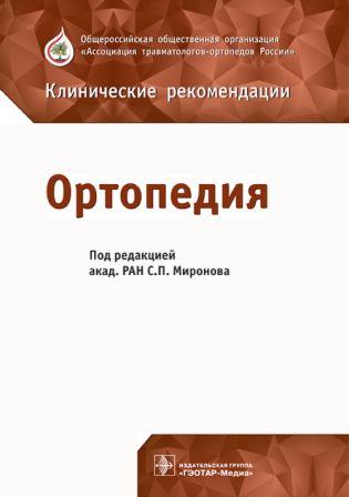 Популярное Ортопедия: клинические рекомендации ort.jpeg