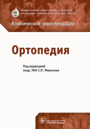 Новинки Ортопедия: клинические рекомендации ort.jpeg