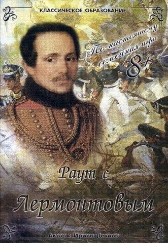 Раут с Михаилом Лермонтовым