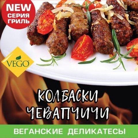 Чевапчичи колбаски, VEGO, 500 г