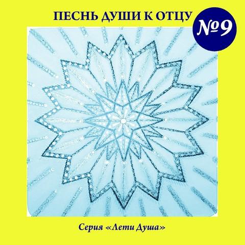 """Аудио диск № 9 """" Песнь Души к Отцу """"."""