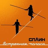 Сплин / Встречная Полоса (CD)