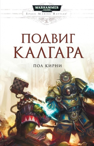 Warhammer 40000. Подвиг Калгара
