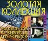 Микаэл Таривердиев / Знаменитые Песни Из Знаменитых Кинофильмов (CD)