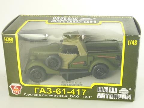 GAZ-61-417 1:43 Nash Avtoprom