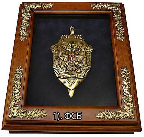 """Ключница настенная """"Ведомства России"""""""