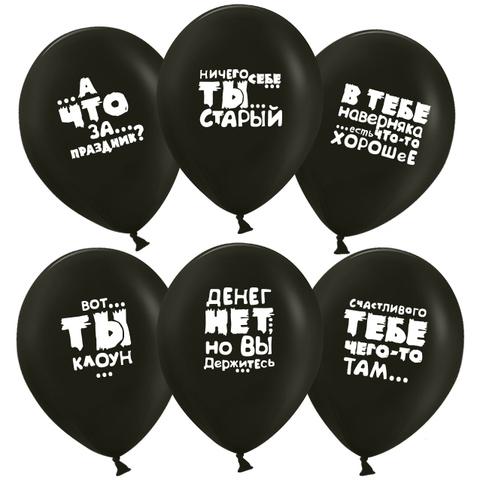 Латексный воздушный шар,черный юмор