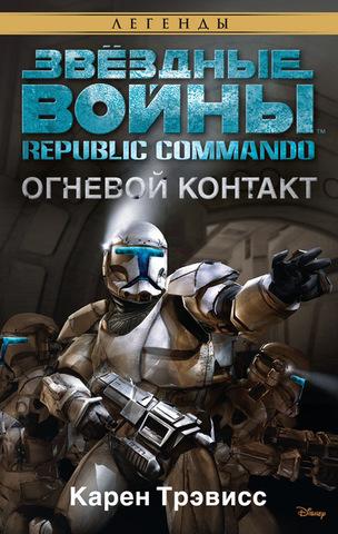 Звёздные Войны. Republic Commando. Огневой контакт