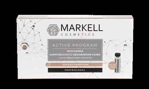 Markell Active Program Программа комплексного обновления кожи с мультифруктовым пилингом 7х2мл