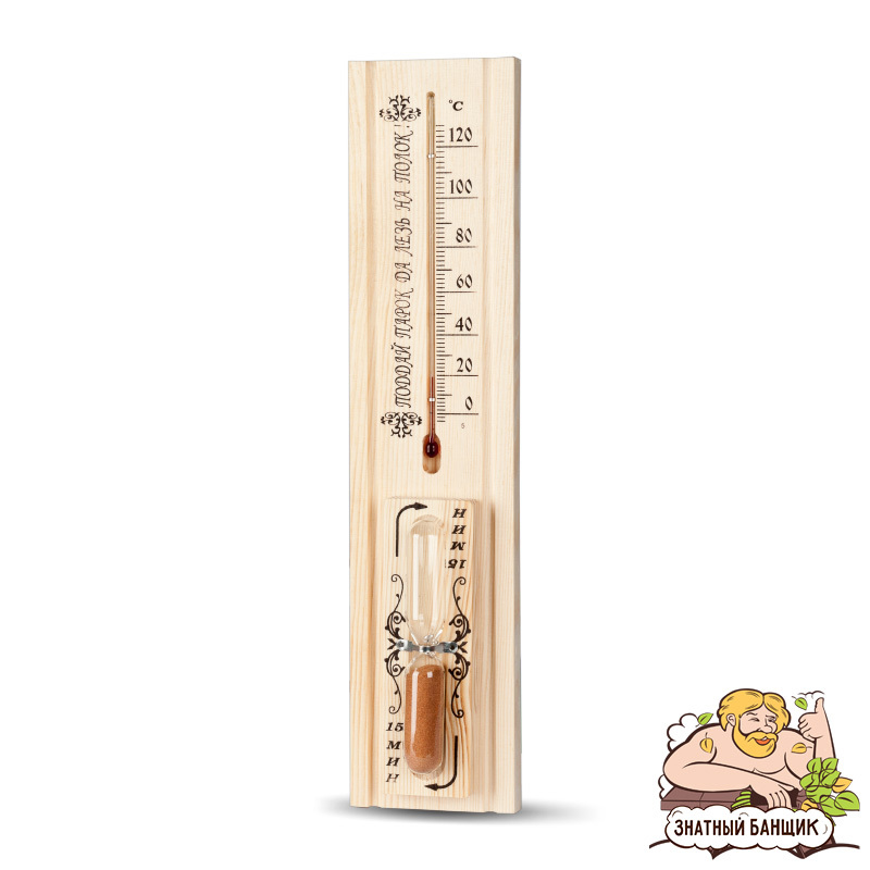 Банная станция - Термометр и песочные часы 15мин.