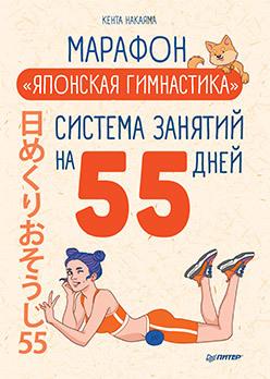 Марафон Японская гимнастика. Система занятий на 55 дней