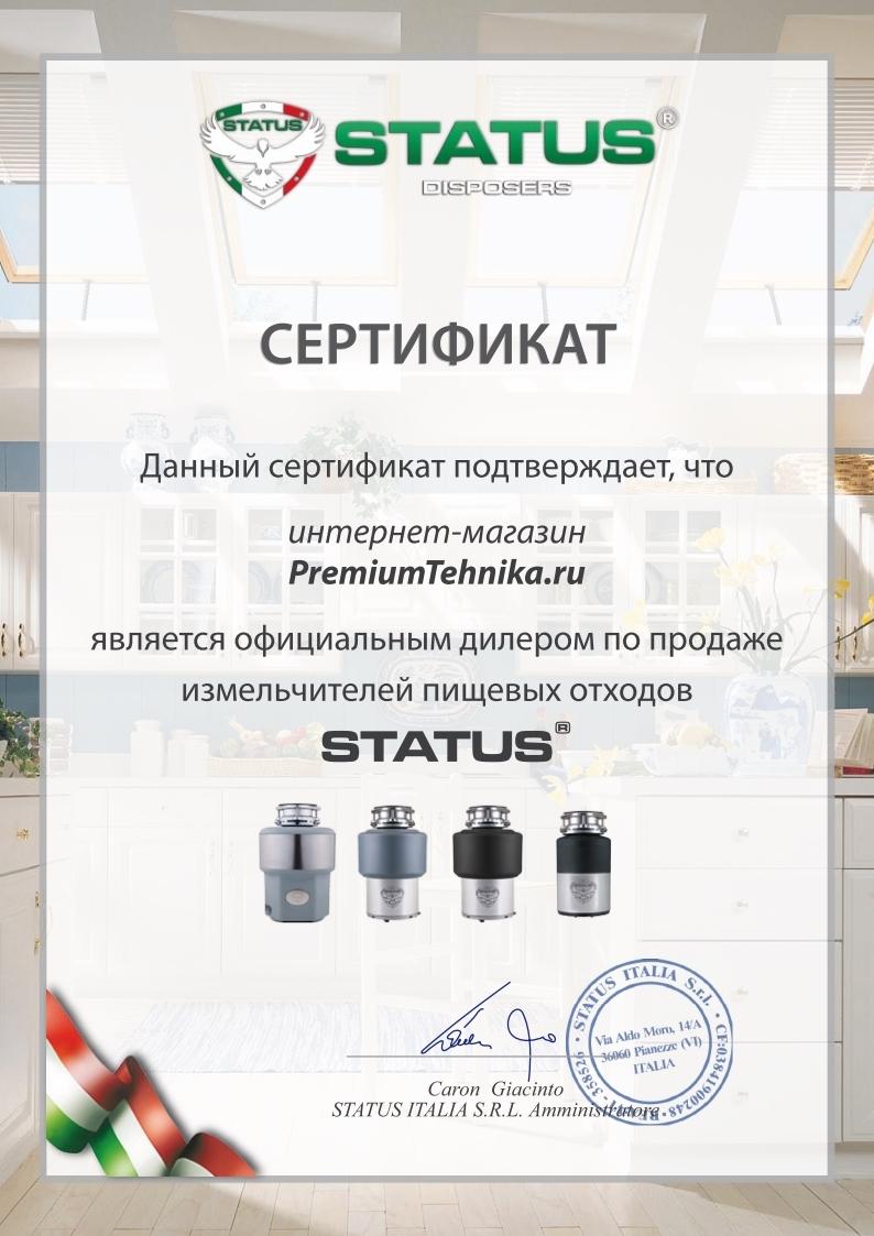 Измельчитель пищевых отходов STATUS Premium 300