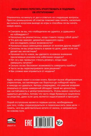 Искусство отступать (2-е издание)