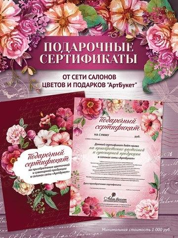 """Подарочный сертификат на цветочную и сувенирную продукцию от сети """"АртБукет"""""""