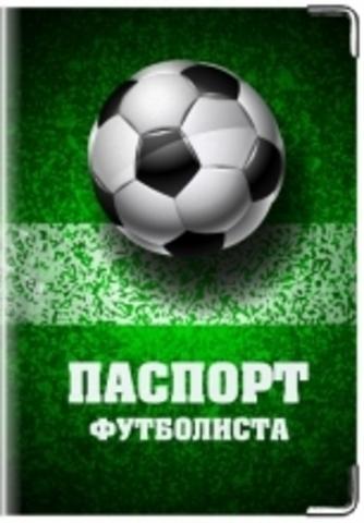 "Обложка для паспорта ""Паспорт футболиста"""