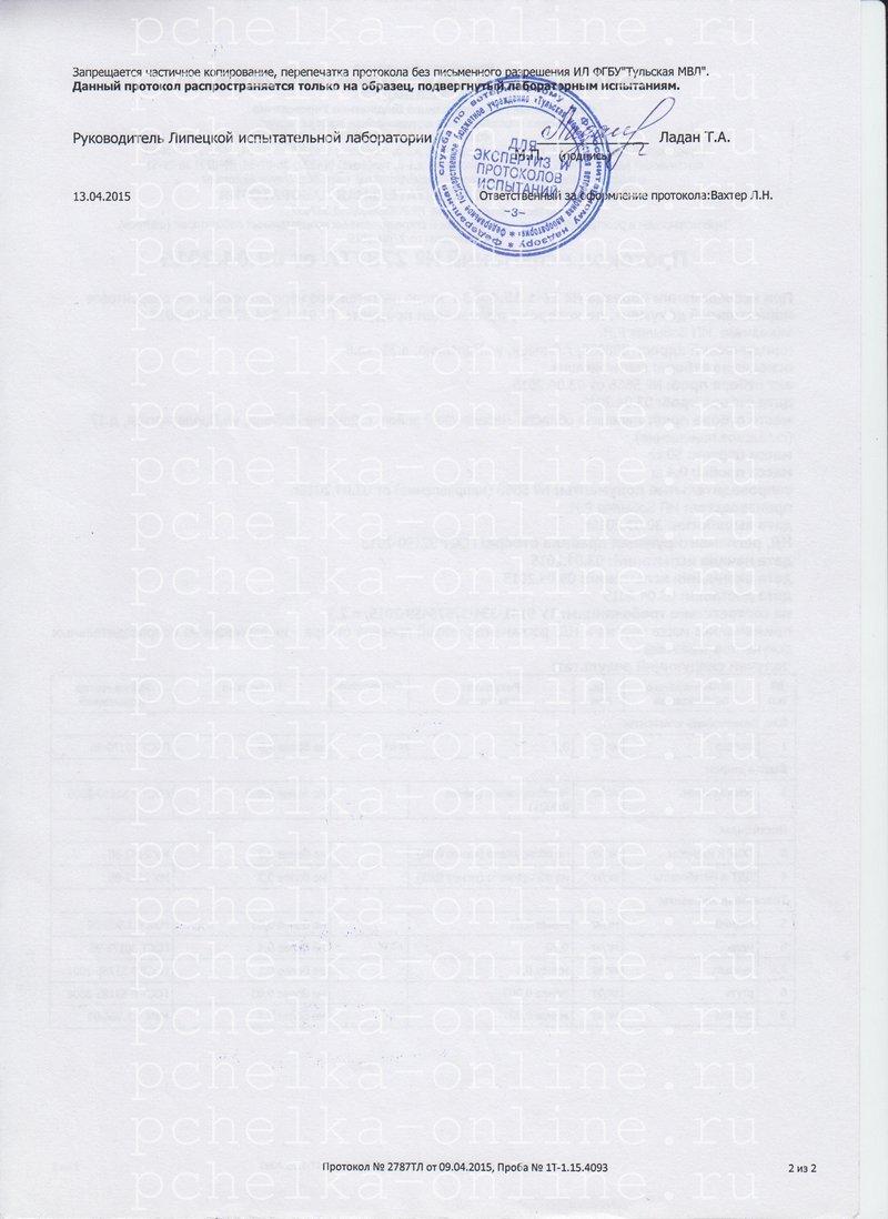 Амарантовое масло протокол испытаний