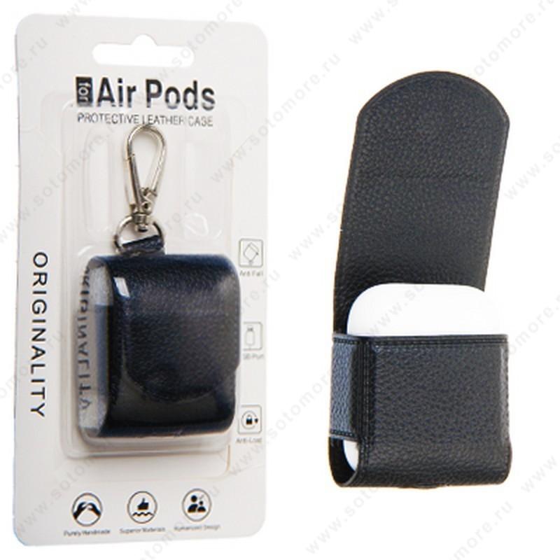 Чехол-кейс для Apple AirPods с карабином и в упаковке черный Вид 2