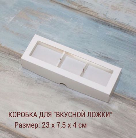 Коробка для сладких ложек