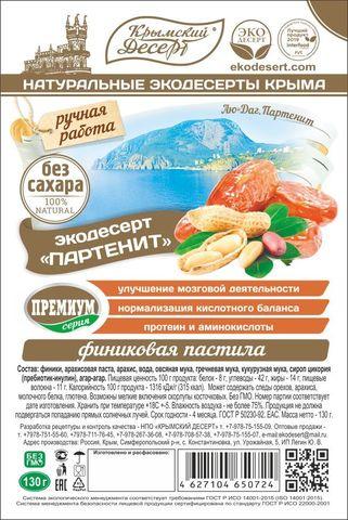 """Крымский экодесерт """"Партенит""""- финиковая пастила, 130 г"""