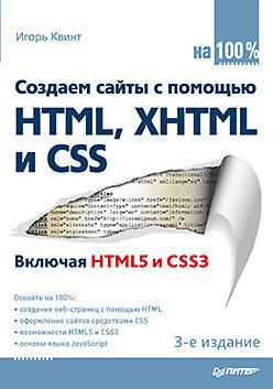 Создаем сайты с помощью HTML, XHTML и CSS на 100 %. 3-е изд. создаем сайты с помощью html xhtml и css на 100 % 4 е изд