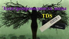 TDS 3 солеметр, термометр