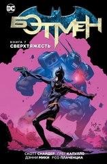Бэтмен Книга 7 Сверхтяжесть