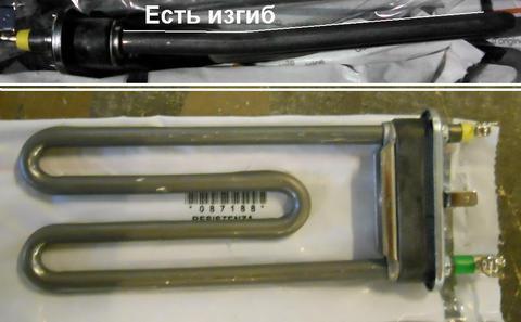 Тэн для стиральной машины Indesit (Индезит)/Ariston (Аристон) 087188, 1800W немного изогнут, 170mm с отв.