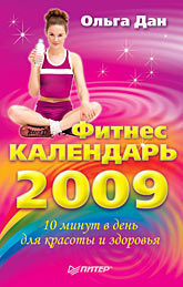 Фитнес-календарь на 2009 год