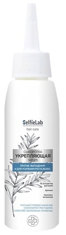 SelfieLab 33 целебных экстракта Сыворотка для волос Укрепляющая с аргинином и комплексом витаминов 110мл