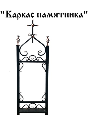 Каркас памятника