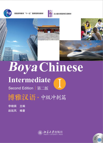 Boya Chinese: Intermediate I (Second Edition)