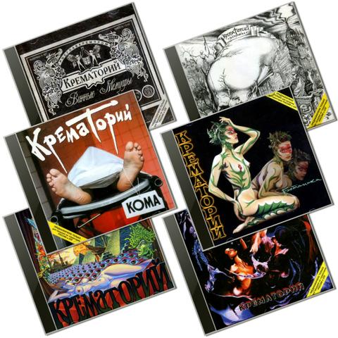 Комплект / Крематорий (6CD)